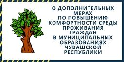 О дополнительных мерах по повышению комфортности среды проживания граждан в муниципальных образованиях Чувашской Республики