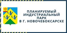 Планируемый индустриальный парк г. Новочебоксарск