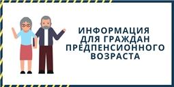 Информация для граждан предпенсионного возраста