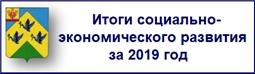 Итоги социально-экономического развития  Новочебоксарска за 2019 год