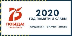 2020 год- год Памяти и Славы