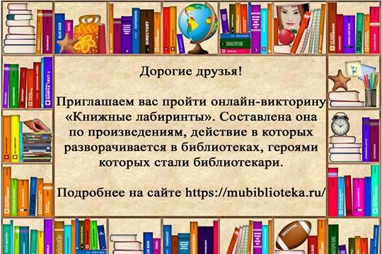 Онлайн-викторина «Книжный лабиринт» к Всероссийскому дню библиотек