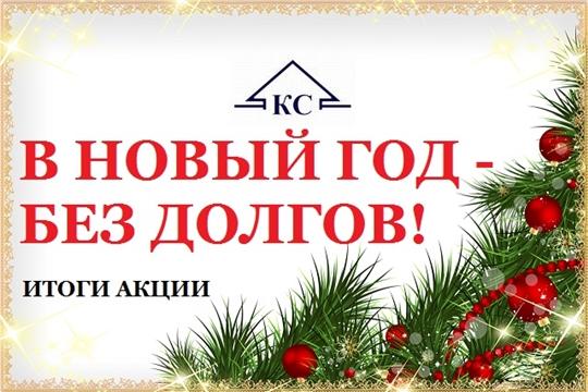 """МУП """"Коммунальные сети"""": абоненты встретили Новый год без долгов"""