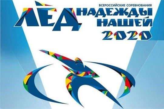 Любители конькобежного спорта Чувашии готовятся выйти на «Лёд надежды нашей»