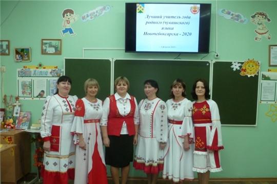В Новочебоксарске подвели итоги городского конкурса «Лучший учитель года родного (чувашского) языка – 2020»