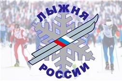 Лыжня России -2020