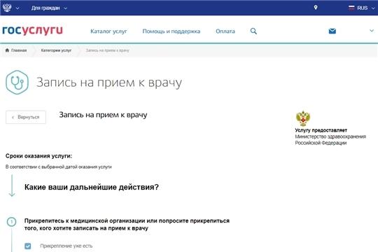 С 1 марта запись на прием к врачу в электронном виде будет осуществляться через Единый портал государственных услуг