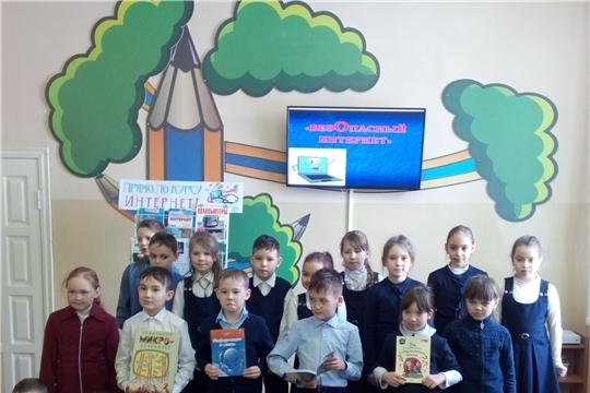 13-я Неделя безопасного Рунета в библиотеках Новочебоксарска