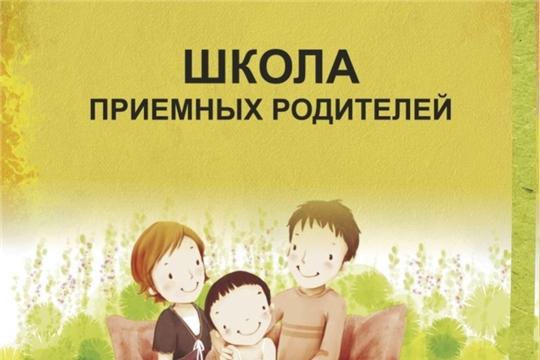 """О проведении """"Школы приемных родителей"""""""