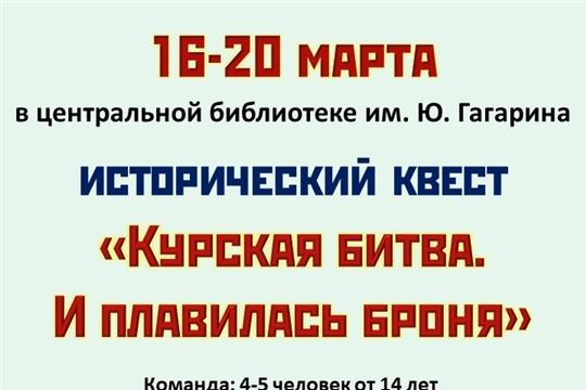 75-летие Победы в Великой Отечественной войне: исторический квест «Курская битва. И плавилась броня»