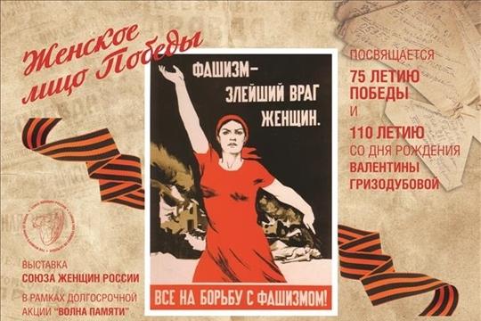 В России стартовала акция «Женское лицо Победы»