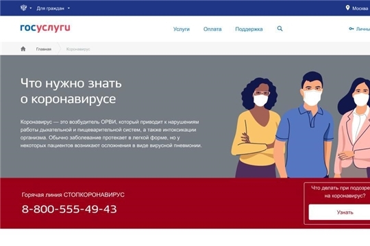 Минздрав России запустил для граждан электронный сервис по коронавирусу