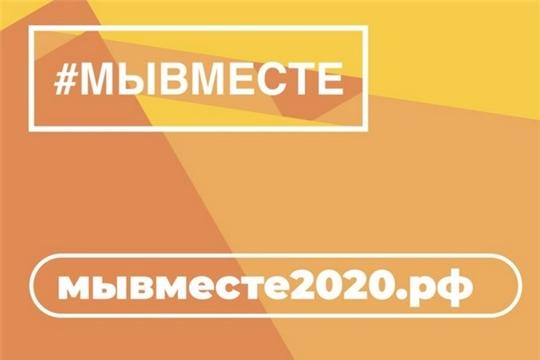 25 волонтеров города Новочебоксарка принимают участие в акции #МыВместе