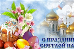 19 апреля – Светлый праздник Воскресения Христова – Святая Пасха