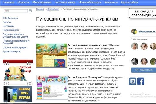 #сидимдома: предлагаем познакомиться с электронным ресурсом сайта библиотек Новочебоксарска «Детский мир»