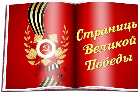 """В Год памяти и новочебоксарские библиотеки предлагают перелистать """"Страницы Великой Победы"""""""