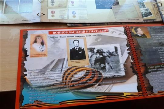 В Новочебоксарске продолжается городская гражданско-патриотическая акция «Книга Памяти»