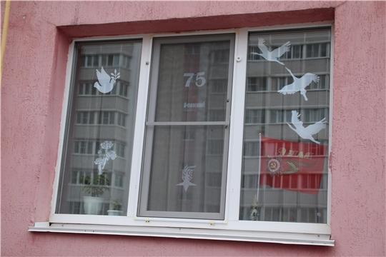 В Новочебоксарске жители украшают окна в рамках акции «Окна Победы»
