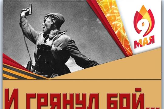 К Году памяти и славы центральной библиотекой им. Ю. Гагарина была подготовлена электронная книжная выставка «И грянул бой»