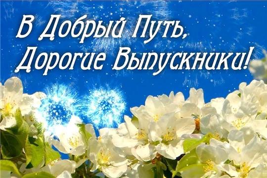Поздравление главы г. Новочебоксарска О.Матвеева и главы администрации г.Новочебоксарска О.Чепрасовой  с праздником Последнего звонка