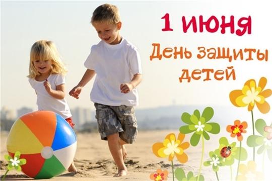 Поздравление главы города Новочебоксарск и главы администрации города Новочебоксарск с Международным днем защиты детей
