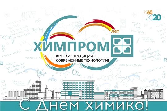 В рамках Дня химика ПАО «Химпром» и его лучшие работники удостоены почетных наград