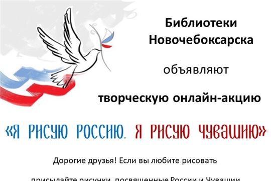 Ко Дню независимости России и ко Дню Чувашской Республики библиотеки Новочебоксарска объявляют онлайн-акцию творческих работ «Я рисую Россию. Я рисую Чувашию», которая пройдет с 8 по 25 июня.