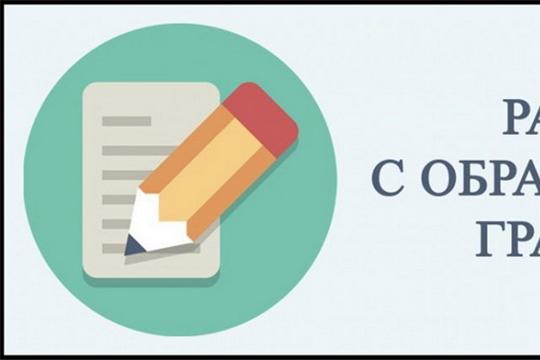 Управление Росреестра по Чувашии провело заседание Коллегии, на котором была рассмотрена работа с обращениями граждан.