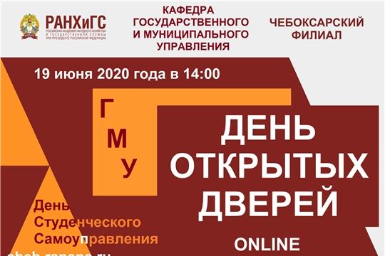 Чебоксарский филиал Российской академии народного хозяйства и государственной службы при Президенте Российской Федерации приглашает 19 июня на День открытых дверей в режиме онлайн-трансляции