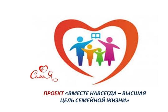 В Чувашии реализуется проект «Вместе навсегда – высшая цель семейной жизни»