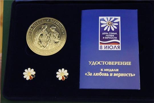 За успехи в укреплении института семьи медалью «За любовь и верность» награждена семья Зеленцовых