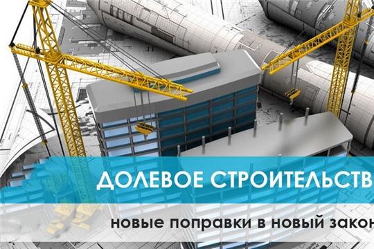 Поправки в закон об участии в долевом строительстве