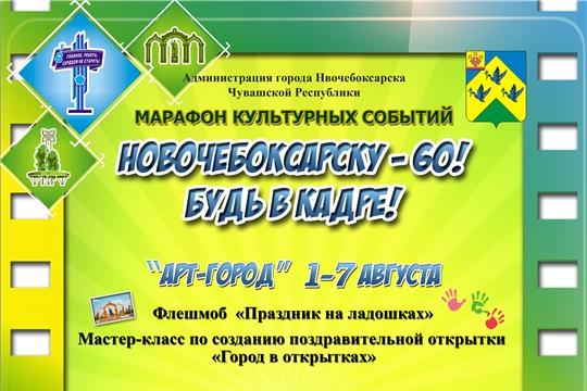 В Новочебоксарске стартуют мероприятия, посвященные Дню города