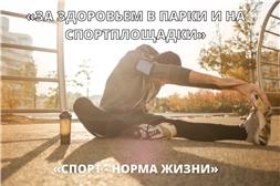 """За здоровьем в парки и на спортплощадки"""