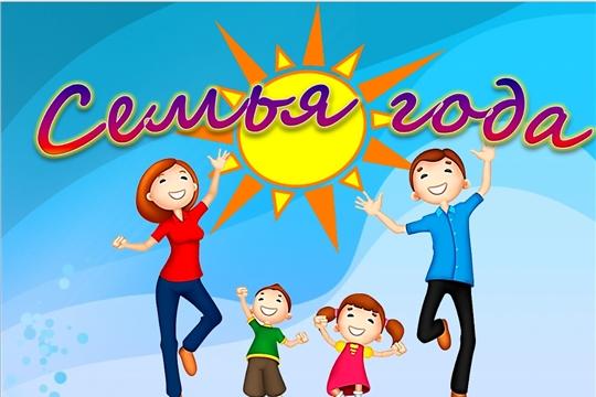 В Новочебоксарске проходит муниципальный этап республиканского конкурса «Семья года 2020»