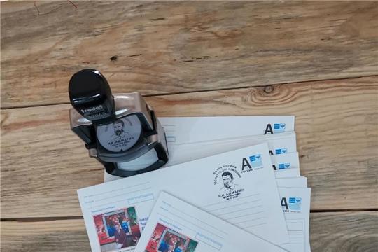 В Чувашском национальном музее погасили конверт к 150-летию Николая Ашмарина