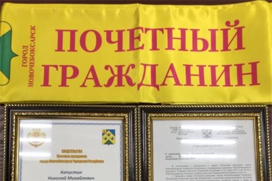Николаю Михайловичу Капустину посмертно присвоено звание «Почетный гражданин города Новочебоксарск Чувашской Республики»