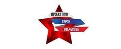 Общественный проект Приволжского федерального округа «Герои Отечества»