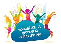 Республиканская акция «Молодежь за здоровый образ жизни»