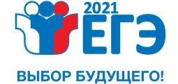 ЕГЭ - 2021