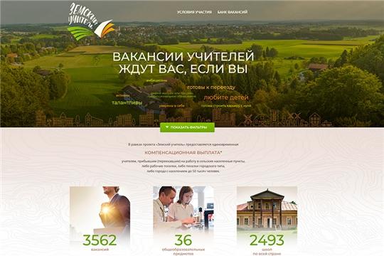 Запущен всероссийский информационный ресурс по сбору заявок на участие в программе «Земский учитель»