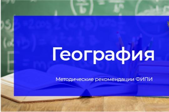 ФИПИ: Участникам ЕГЭ по географии нужно хорошо знать особенности стран мира и регионов России