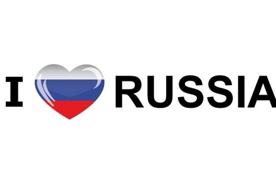 Стартовал межрегиональный конкурс «Чемпионат по развитию внутреннего туризма «I LOVE RUSSIA-2020»