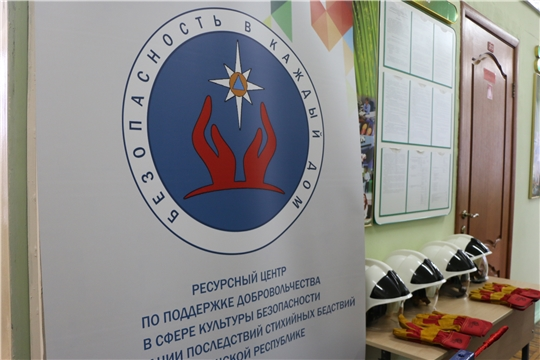 Торжественное открытие Ресурсного центра по поддержке добровольчества в сфере культуры безопасности и ликвидации последствий стихийных бедствий