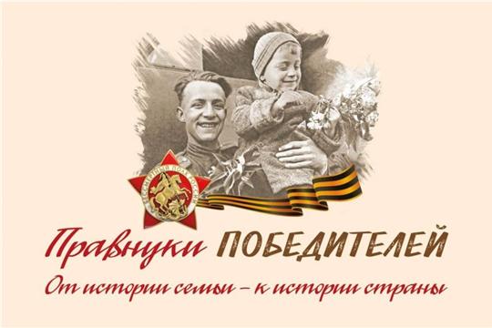 Приглашаем принять участие во Всероссийском конкурсе исследовательских работ «Правнуки победителей»