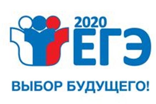 В сдаче ЕГЭ в 2020 году в Чувашии примут участие 6060 человек