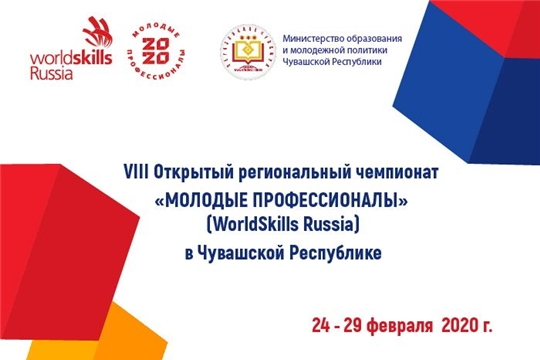 Продолжается регистрация на деловую программу VIII Открытого регионального чемпионата «Молодые профессионалы» (WorldSkills Russia) в Чувашской Республике