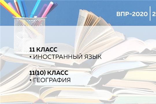 Проведение всероссийских проверочных работ 2020 года начинается 2 марта