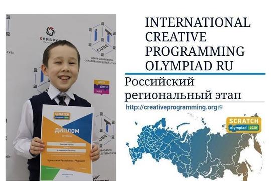 Школьник из Чувашии— призер регионального этапа IV МеждународнойScratch-Олимпиады