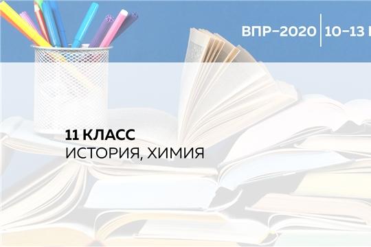 Всероссийские проверочные работы по истории и химии для 11 классов пройдут 10-13 марта